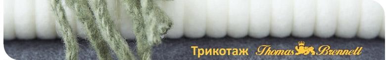 Мужской трикотаж Thomas Brennett оптом