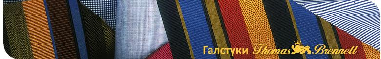Мужские галстуки Thomas Brennett оптом